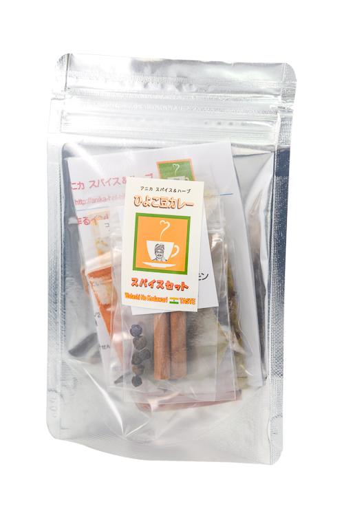 画像1: ひよこ豆カレー スパイスセット