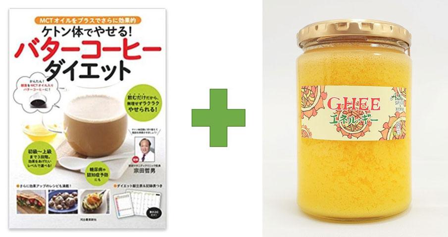 画像1: 『お得セット No.1』  ギー+本 (手作りギー 300gm + バターコーヒーダイエット