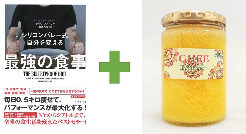 画像1: 『お得セット No.3』  ギー+本 (手作りギー 300gm + シリコンバレー式 自分を変える最強の食事