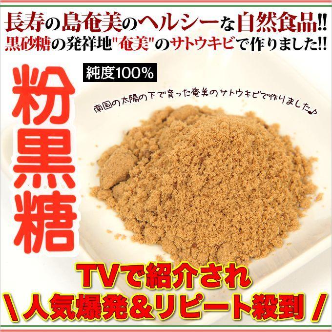 画像1: 粉黒糖 400gm, 奄美大島 (平瀬製菓)